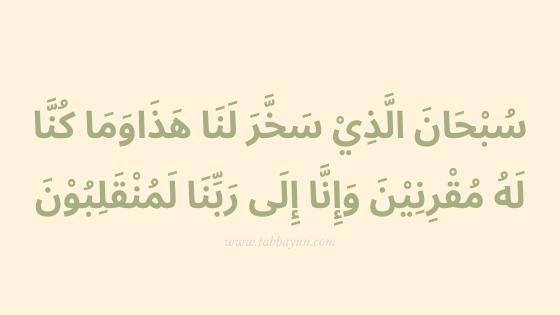 doa naik kendaraan darat arab dan latin